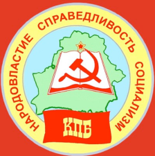Communist_Party_of_Belarus_Logo